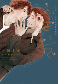 Volume 3: Cover My Eyes (fill me in)